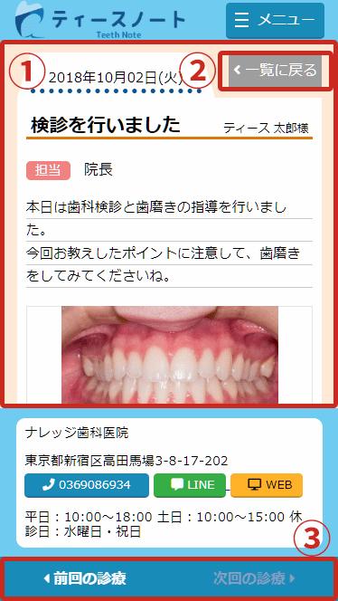 ノート詳細