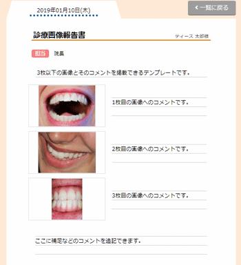 診療画像報告書(画像×3)