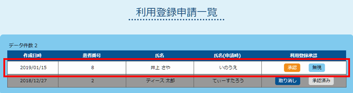 利用登録申請画面