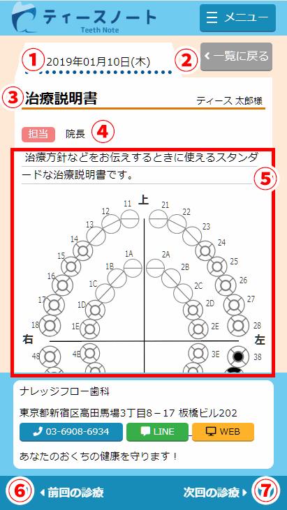 ノート詳細画面